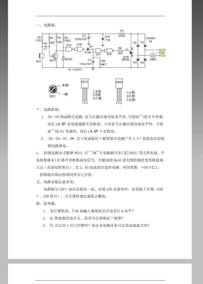 声控灯电路图-.pdf