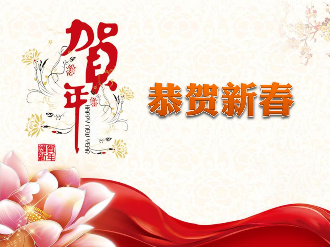 恭祝新春主题背景素材模板.ppt