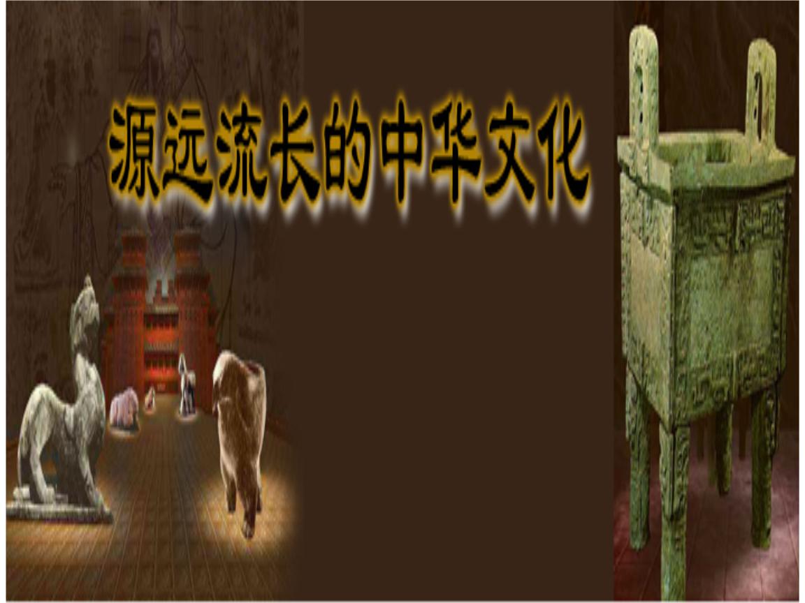 """6-1源远流长的中华文化"""".ppt图片"""