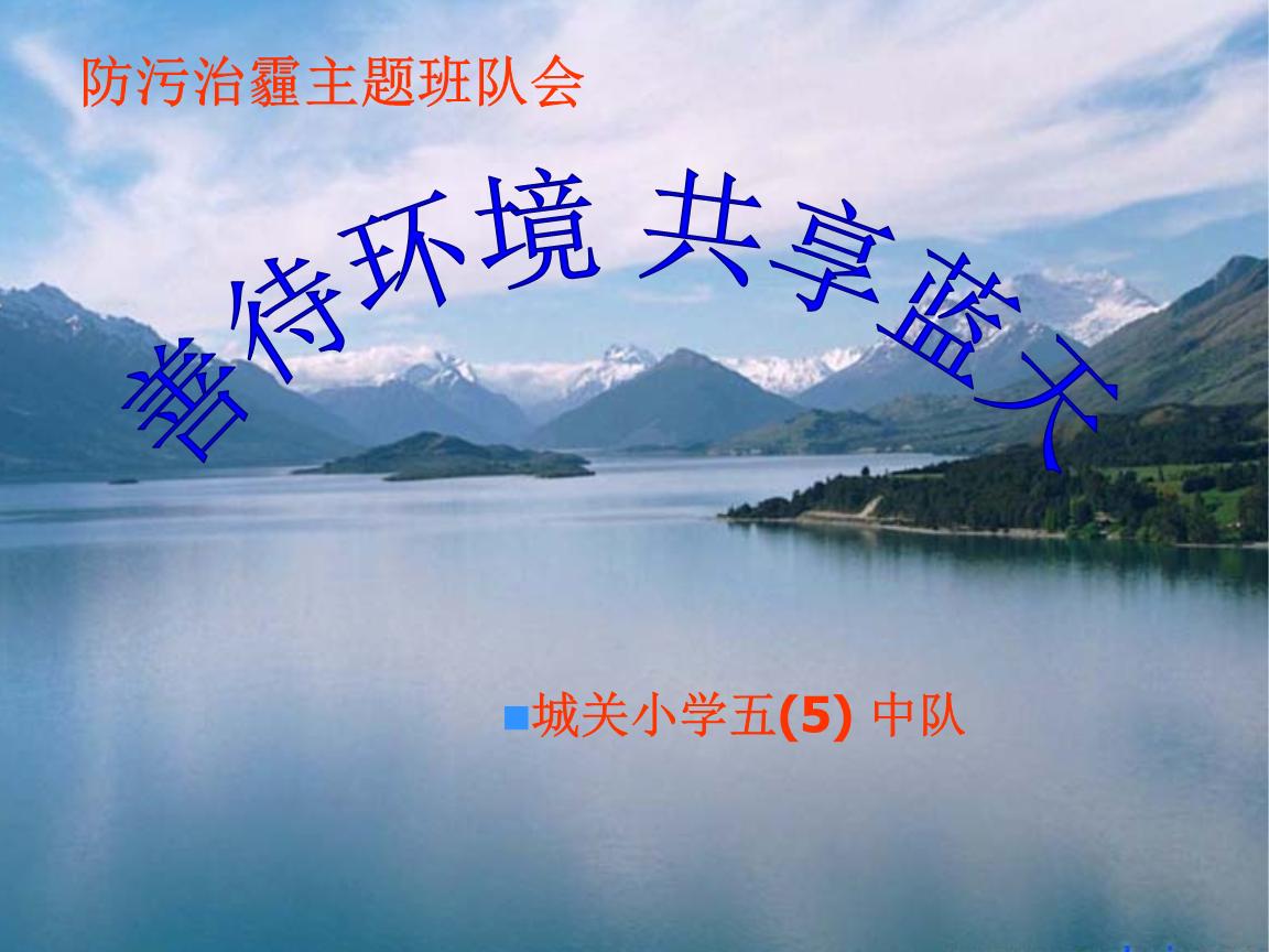 善待环境,共享蓝天主题班会讲课.ppt