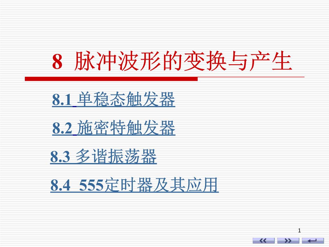 """数字电路康华光第5版ch8脉冲波形的产生与变化"""".ppt"""