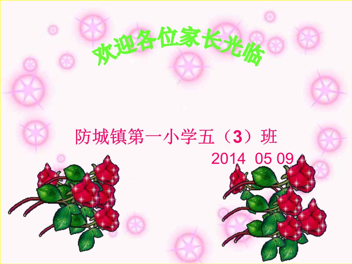 """演示文稿1家长会2013-11"""".ppt"""