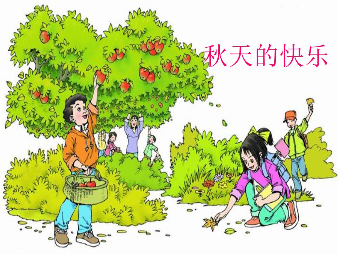 当我们走进果园……这是老师在田野中看到的秋天当我们走进菜园……当图片