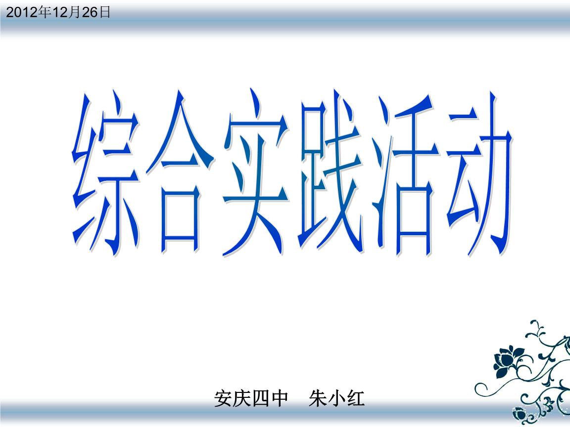"""综合实践活动和校本研修"""".ppt"""