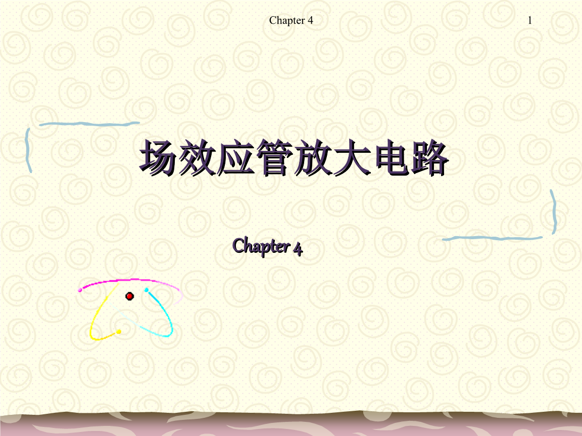 chapter4场效应管放大电路.ppt
