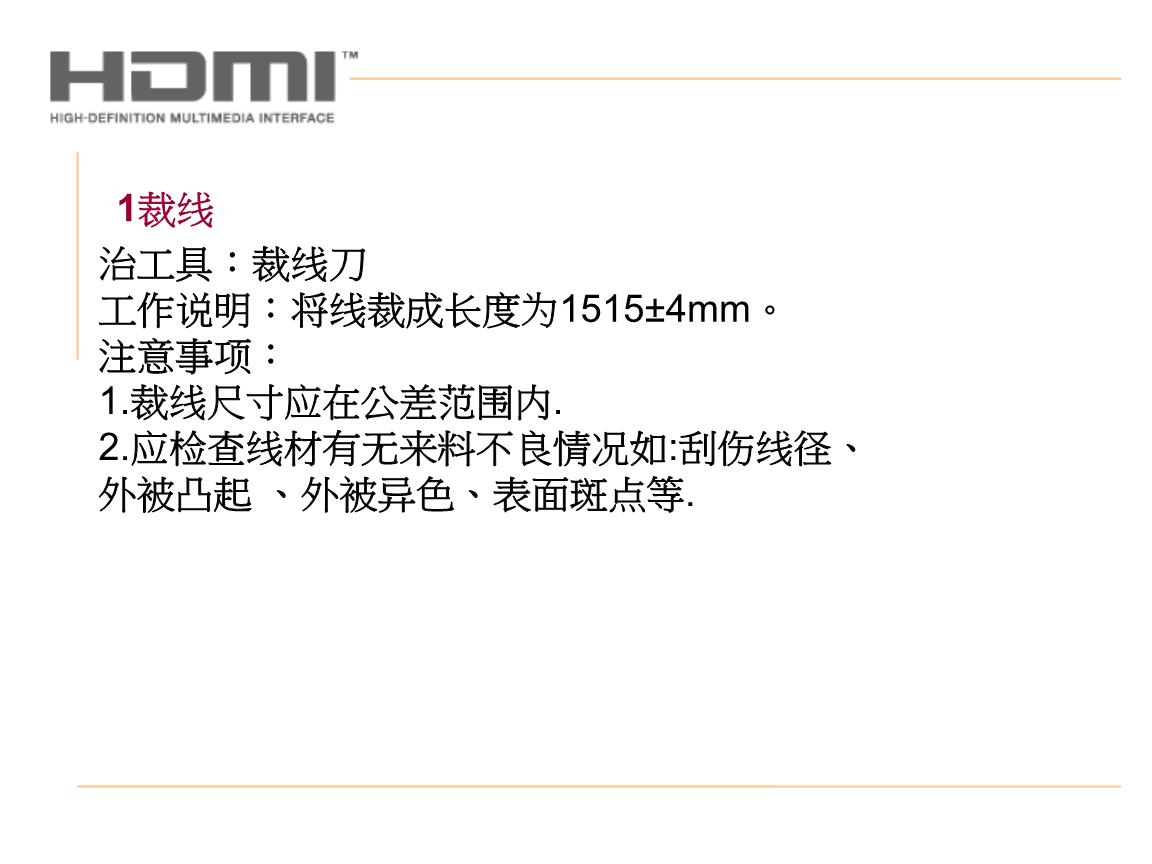 hdmi连接线生产工艺.ppt