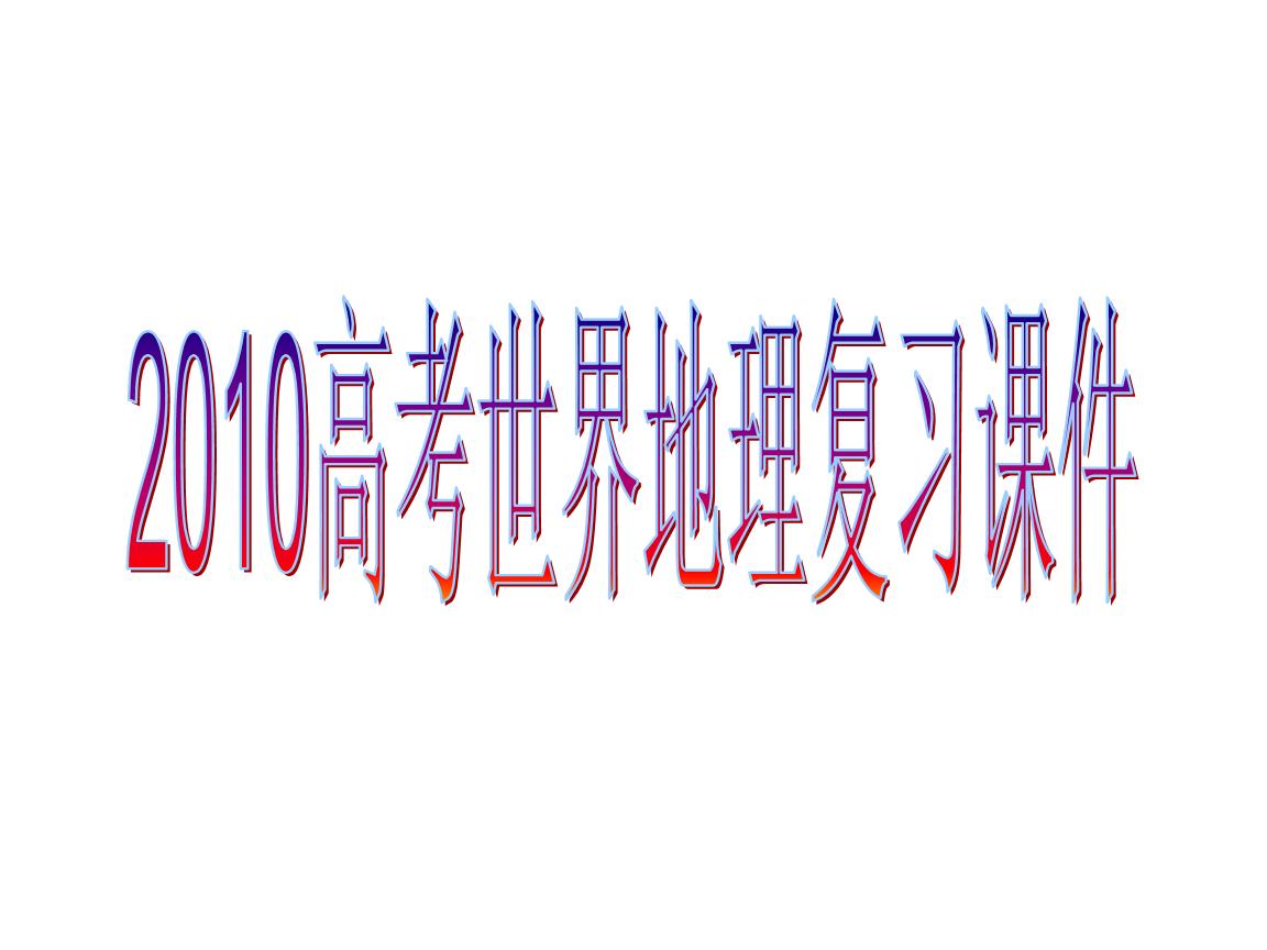 """高中地理东亚知识点完整小结"""".ppt"""