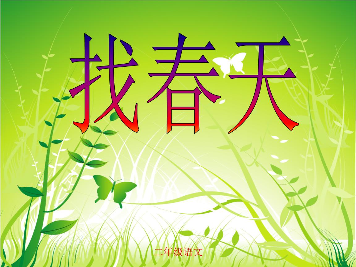 """鲁教版2年级语文下册《找春天》课件"""".ppt"""