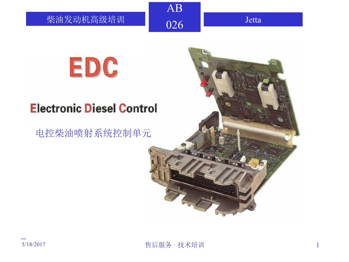 故障灯捷达sdi发动机管理系统edc15·行驶特性有缺陷直至发动机死机