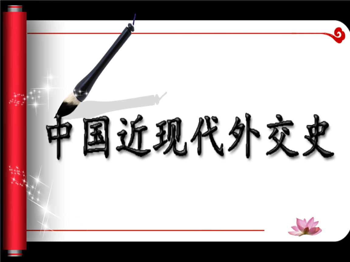 中国近现代外交史.ppt