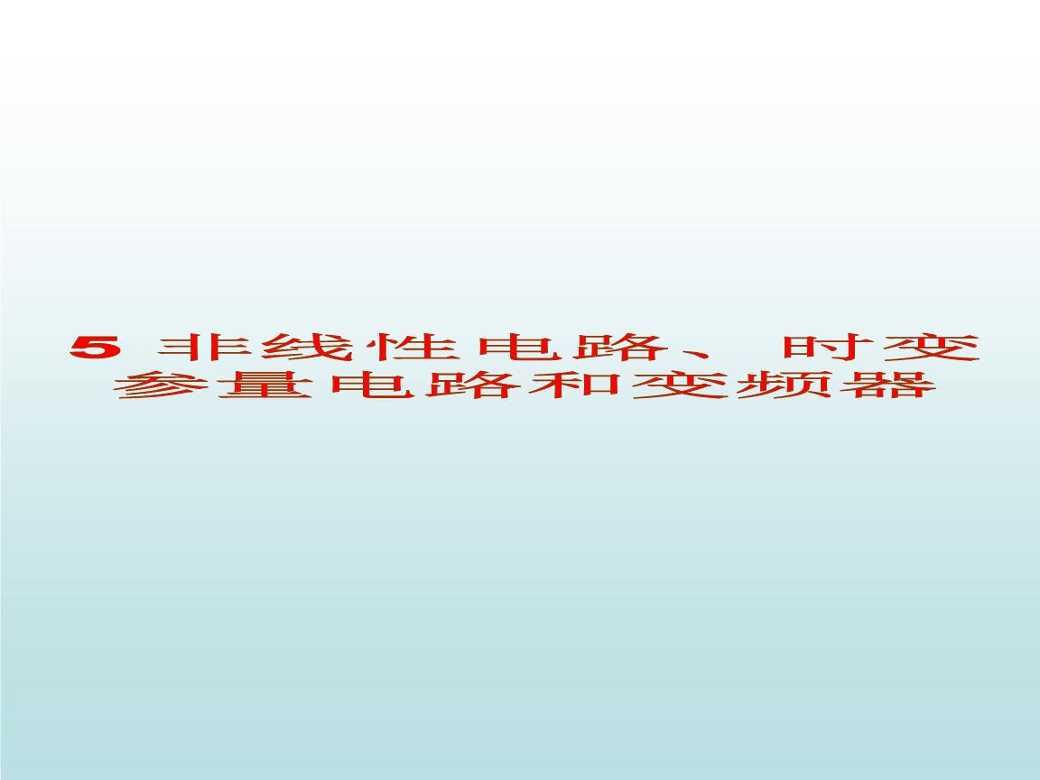 """《高频电路》ch5非线性电路,时变参量电路及变频器""""."""