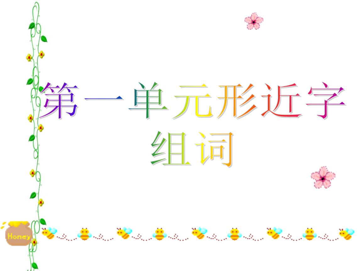 人教版一年级下册第一单元形近字组词.ppt