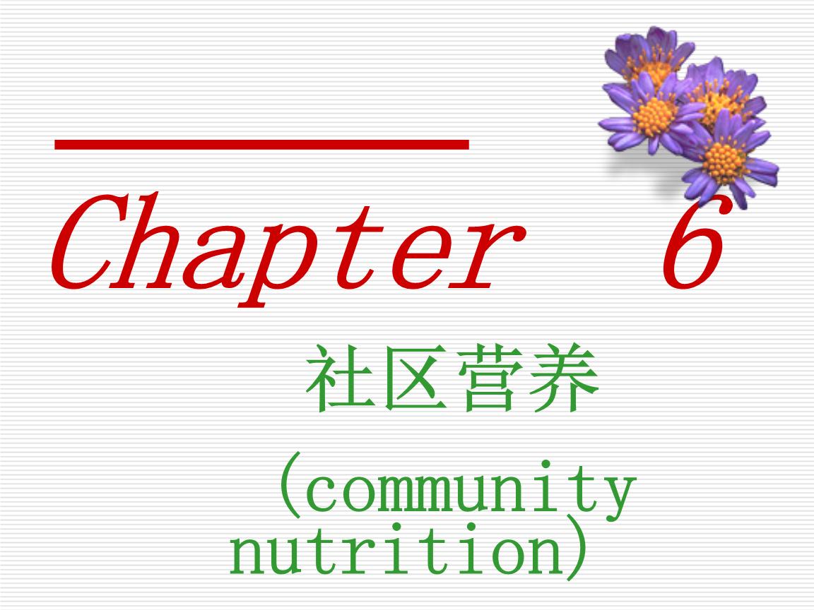 中国居民膳食营养素参考摄入量.ppt