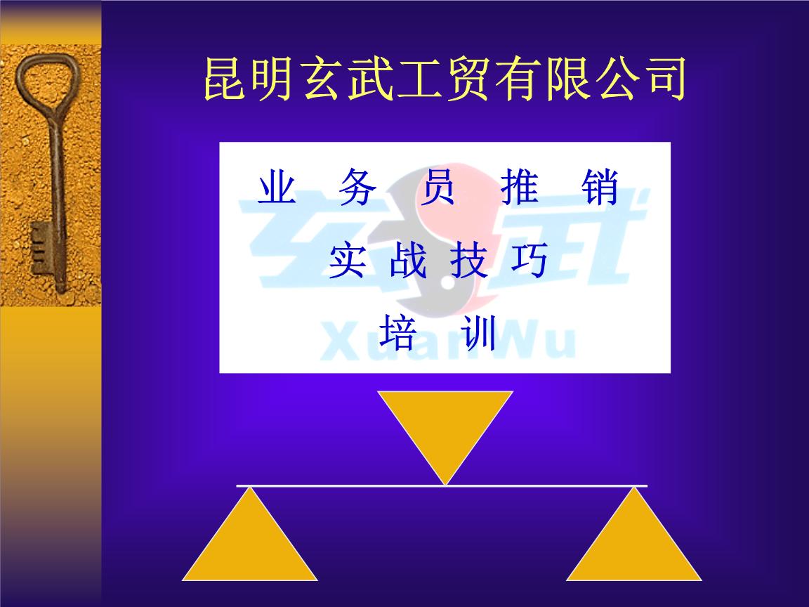 业务员推销实战技巧培训.ppt