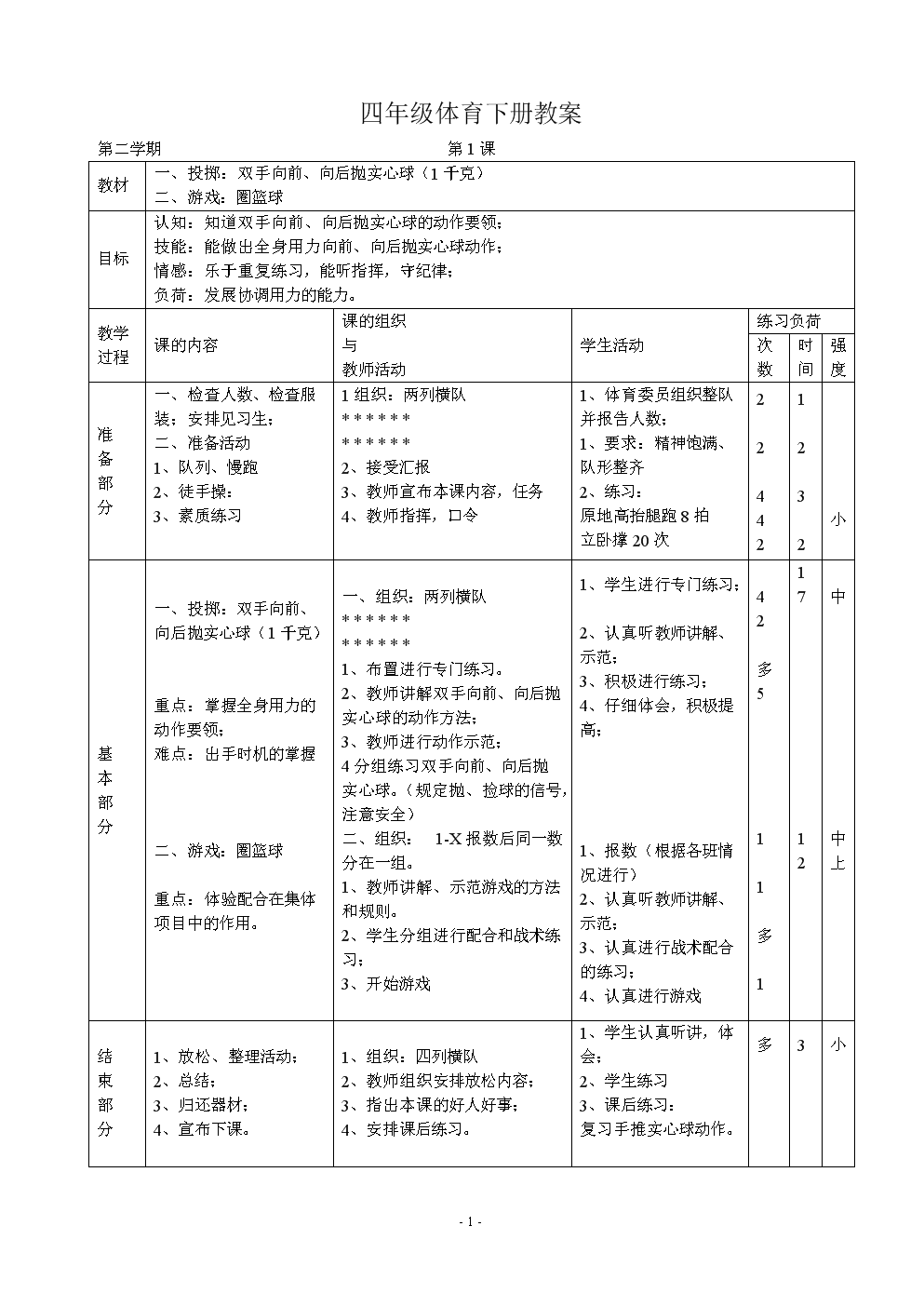 下期四体育年级课时小学(全册54小学).doc大贾教案图片