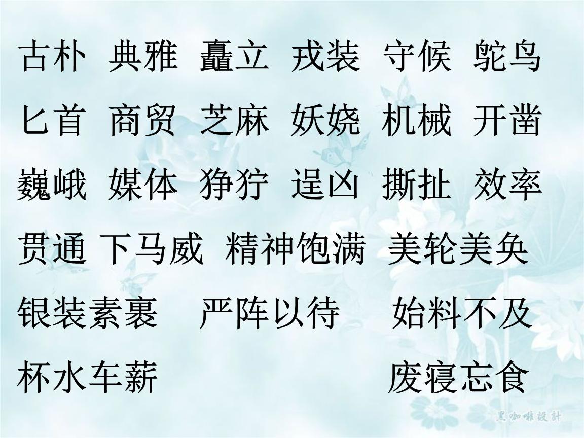 """语文五年级下册第1单元知识点汇总"""".ppt"""
