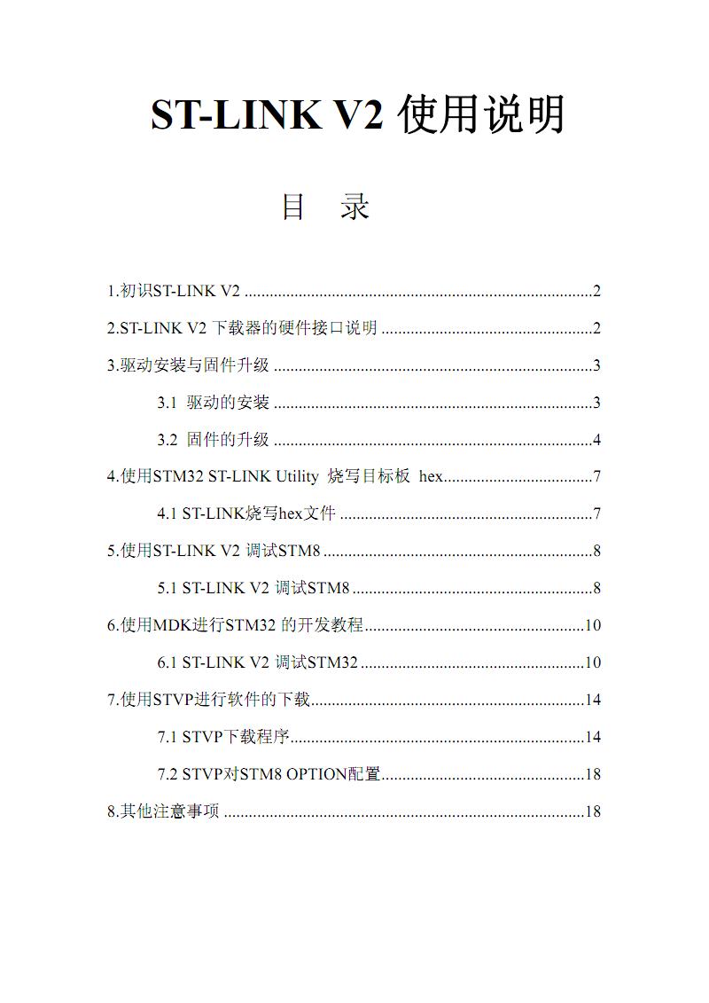 st-link v2使用说明.pdf