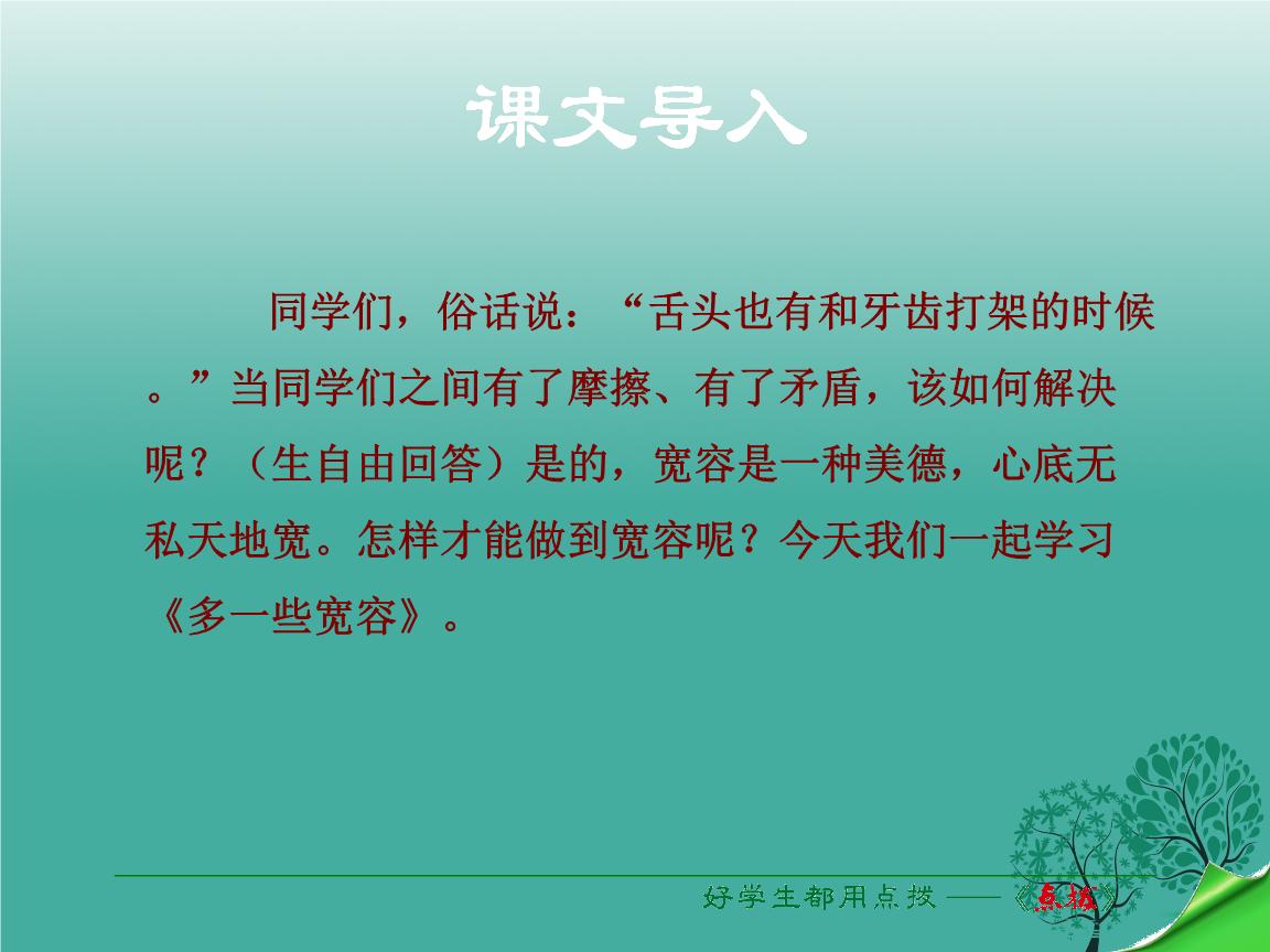 检查预习7.听读课文9.句段品析10.疑难探究11.板书设计13.
