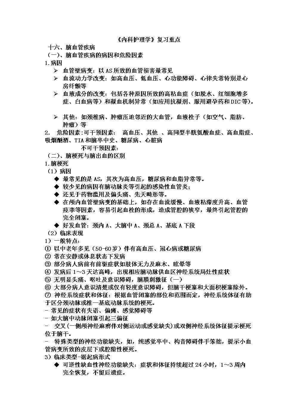 内科护理学重点归纳_内科护理学总结重点.doc