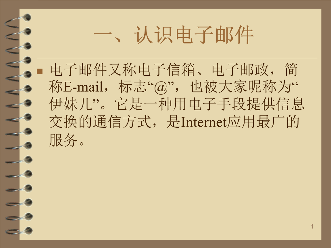 收发电子邮件基本操作网上购物.ppt