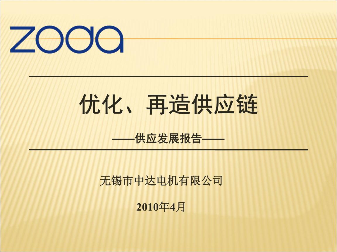 供应商年度大会 优化 再造供应链.ppt
