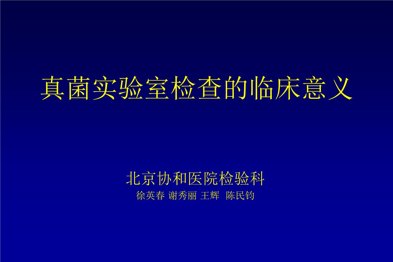 徐英春手表实验室临床的检查真菌.ppt小霸王儿童意义操作说明图片