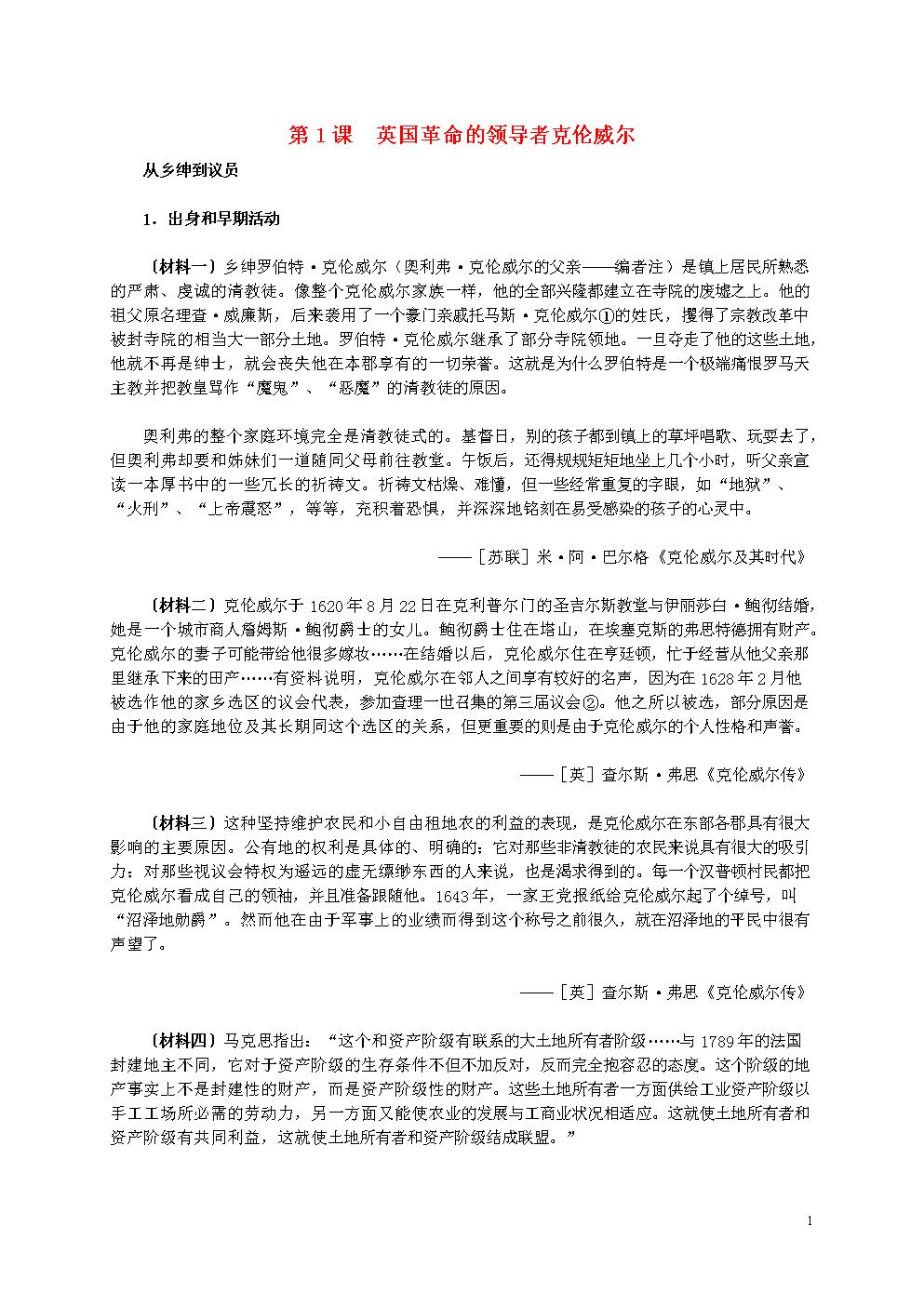 2017年浙江省杭州市历史条件第三学生第1课单招高中啥高中有单元图片