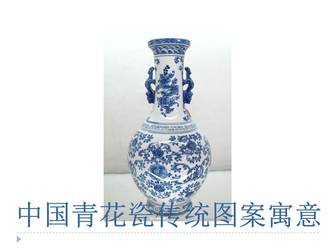 中国青花瓷传统图案集及寓意021-040.ppt
