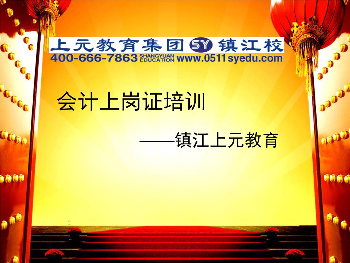 镇江上元会计证培训,镇江上元会计证培训学校.ppt