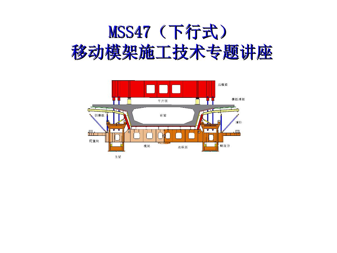 移动模架施工技术专题讲座-ppt.ppt图片