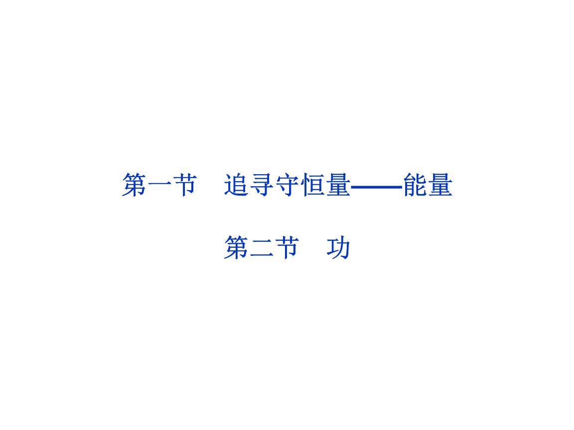 .1 7.2.追寻守恒量 .功 课件 人教版必修2 .ppt