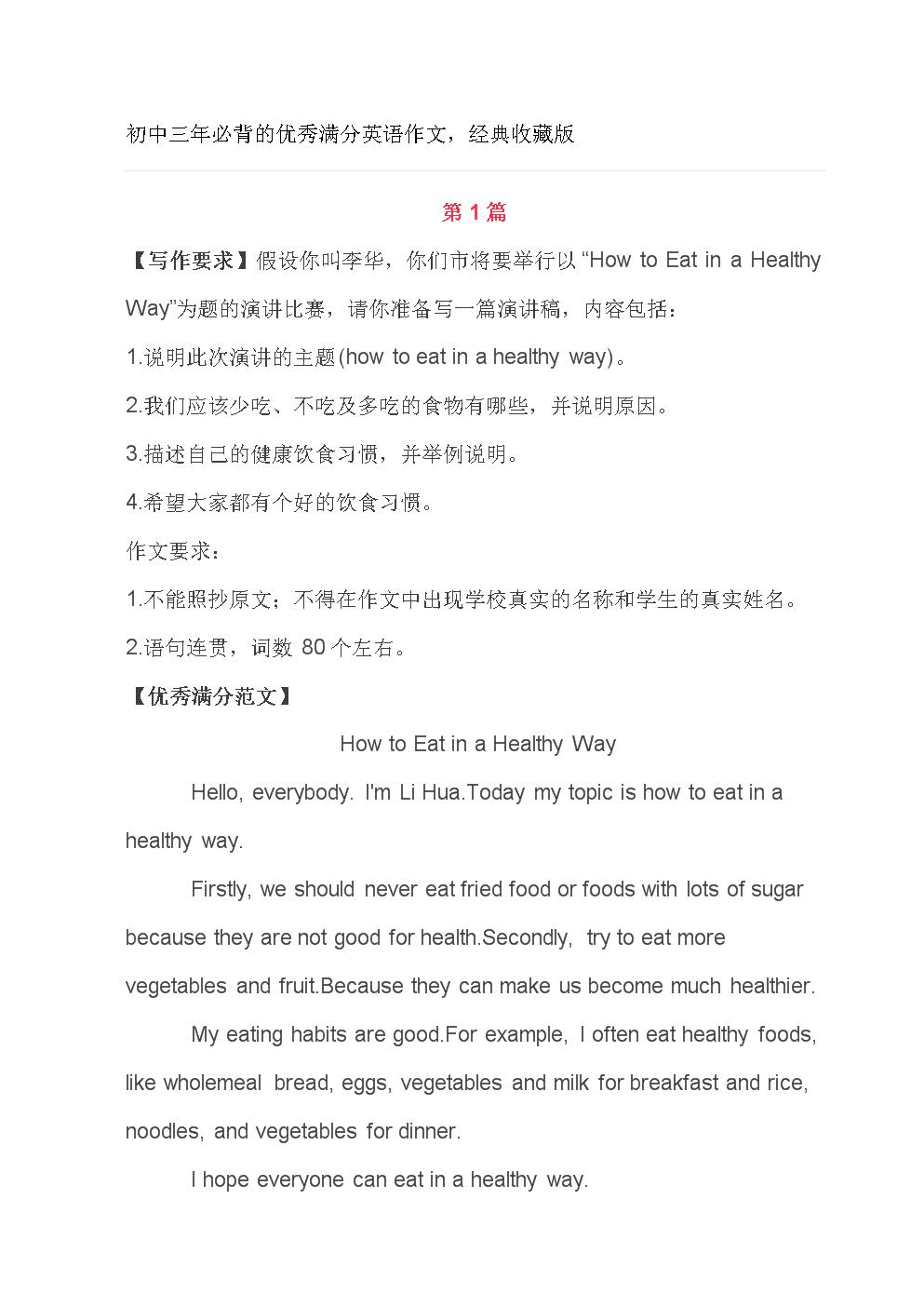 满分三年必背的优秀初中英语初中.doc作文对口上海行知小学图片