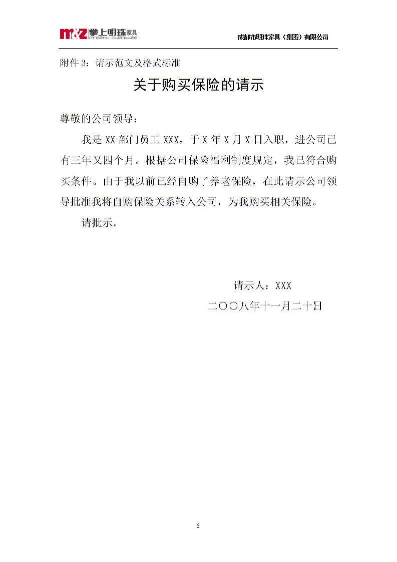 5行内容与落款之间间隔两行格式为:二○○八年x月x日,数字均以汉字图片