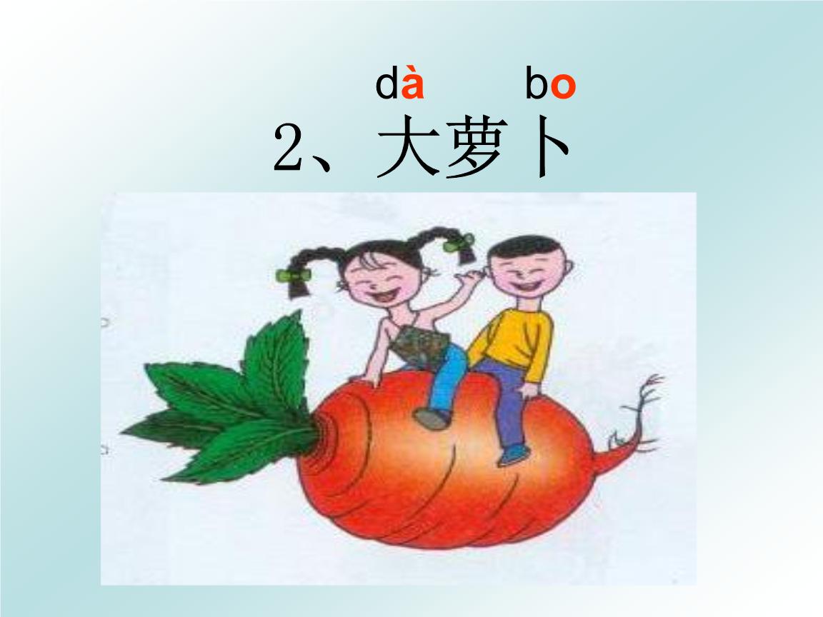 2 大萝卜1.ppt