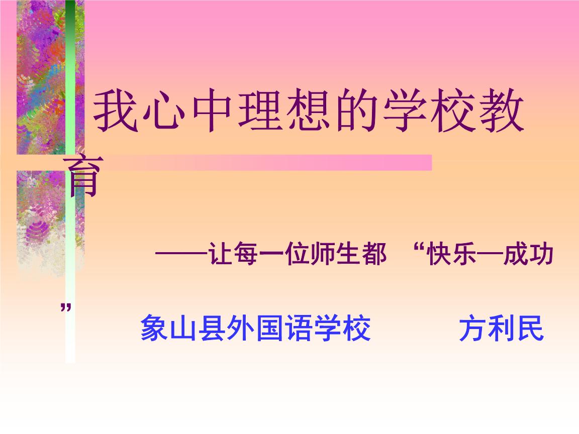 没有幻灯片标题 - 象山外国语学校.ppt