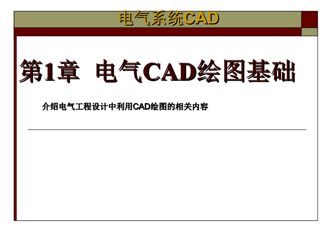 11电气CADv电气基本.ppt空调图纸标志图片