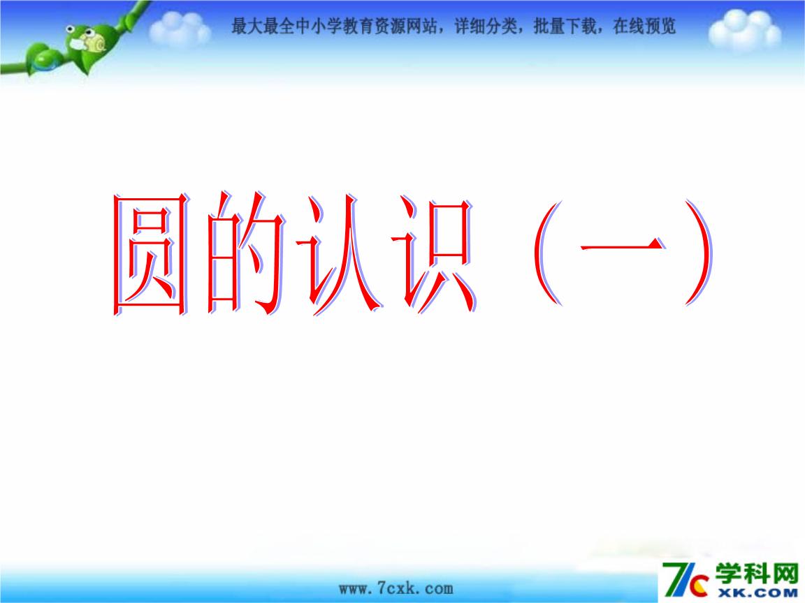 新版秋北师大版本数学六上1圆的认识一课件1.ppt