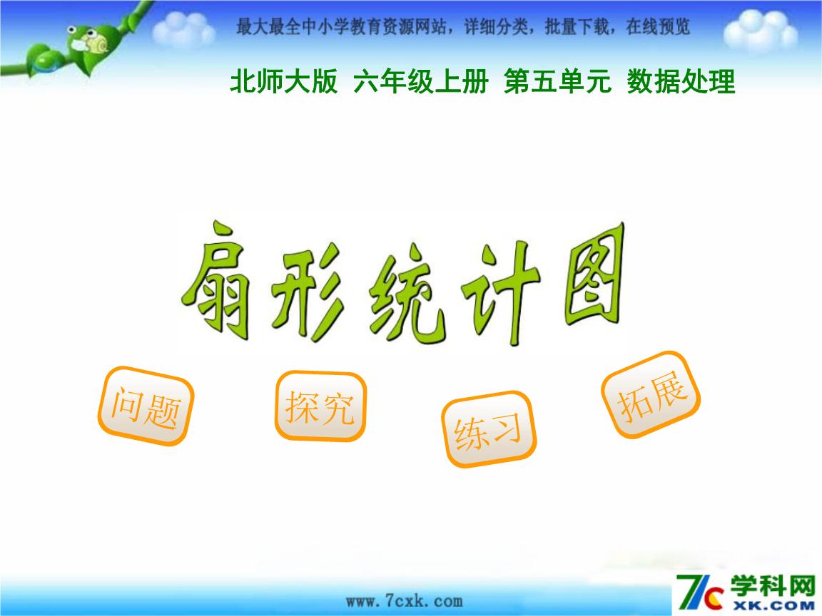 新版秋北师大版本数学六上1扇形统计图课件2.ppt