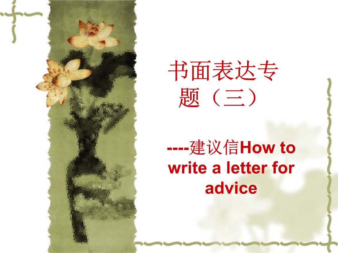 高中英语建议信写作课件.ppt图片