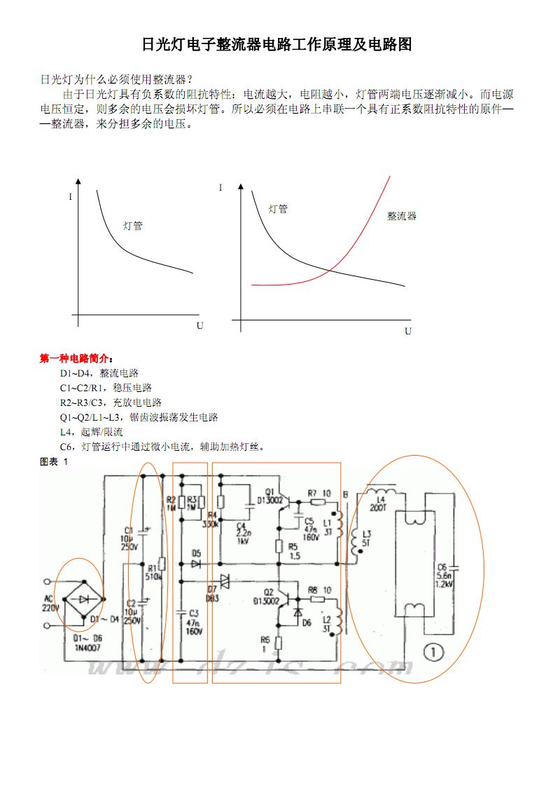 r1,c2 及vd2 构成半桥逆变器的启动电路.
