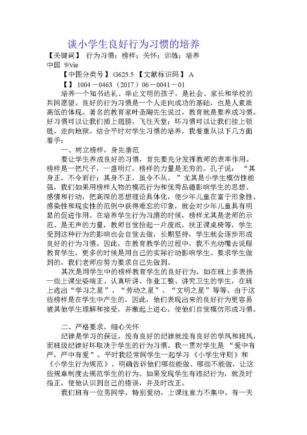 谈小学生良好小学培养的习惯.doc上海行为外国语杭州图片