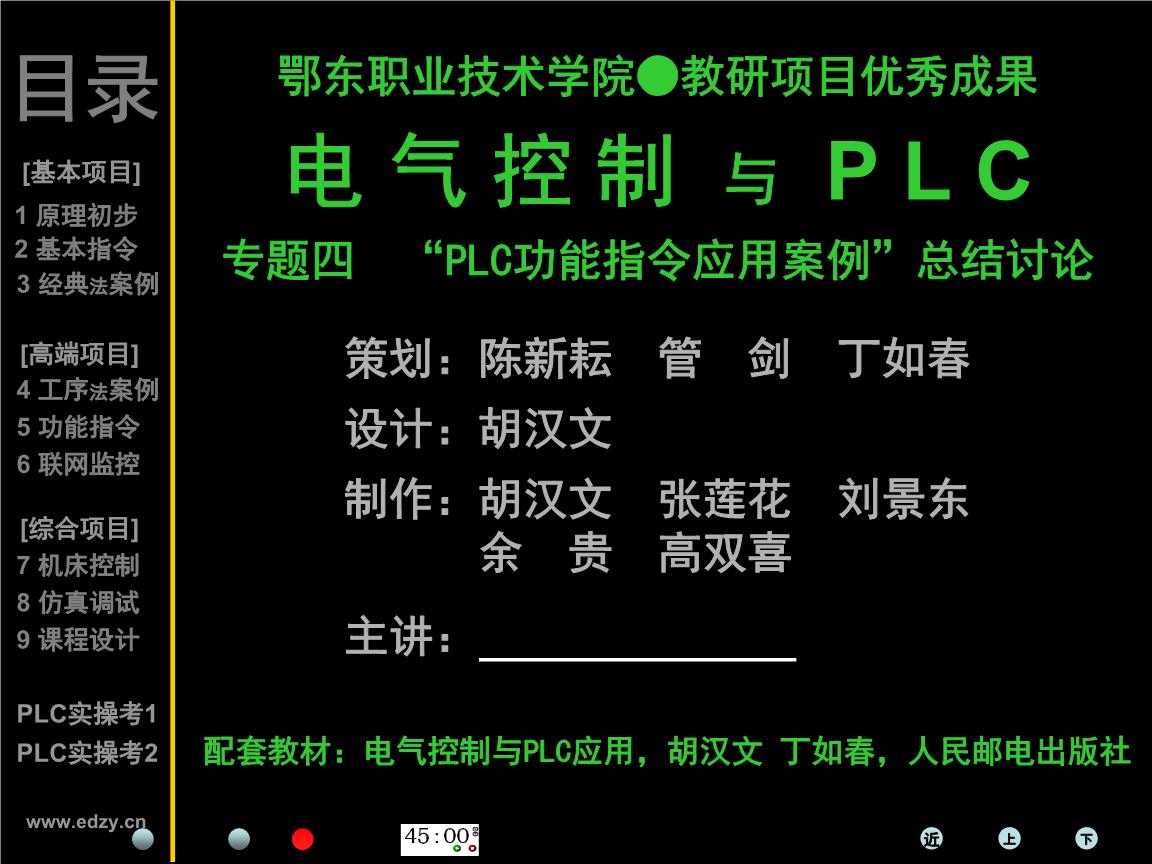 """应用案例""""总结讨论plc实操考1plc实操考29课程设计3经典法案例1原理"""