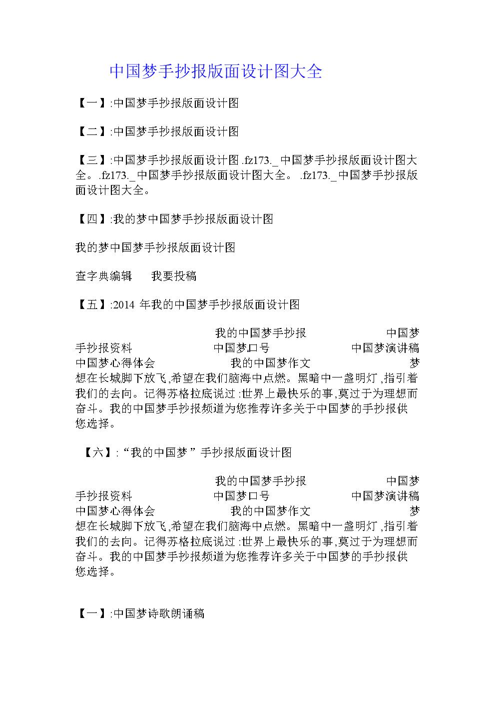 中国梦手抄报版面设计图大全.doc