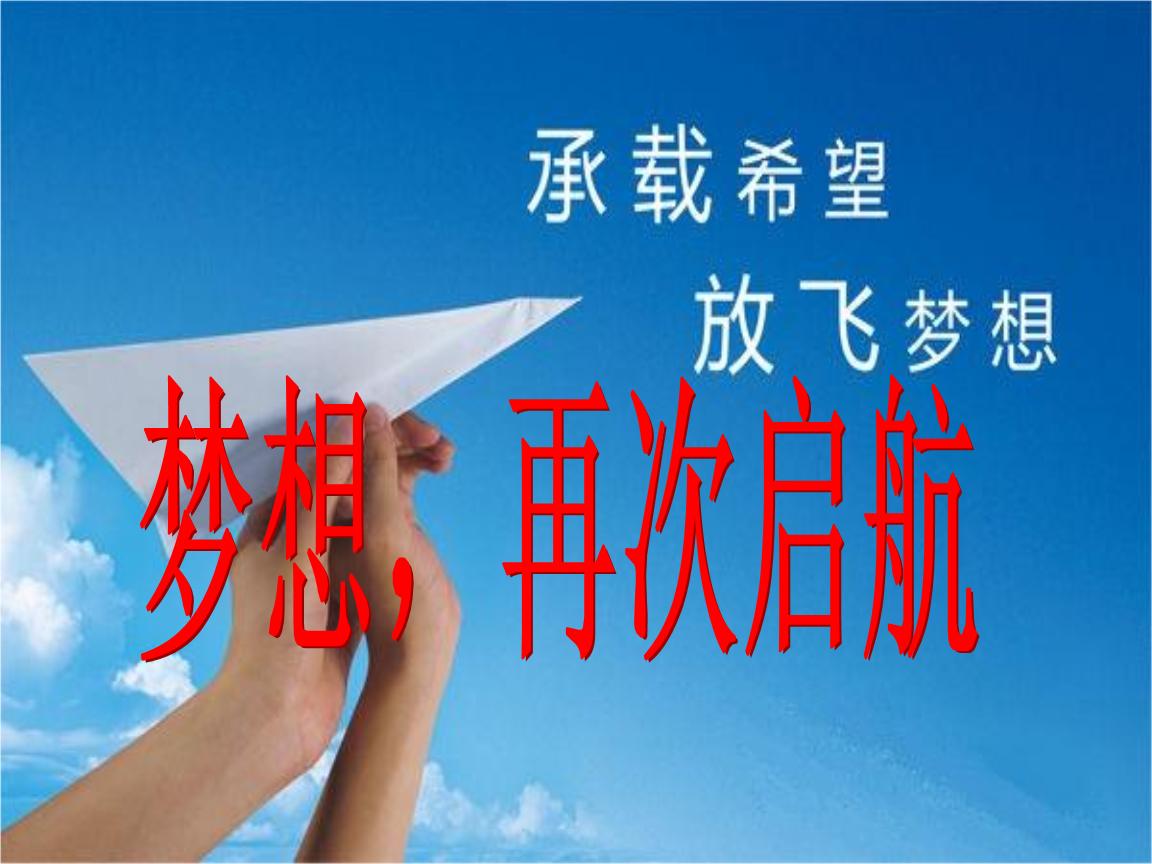 开学第一课(九级数学组).ppt
