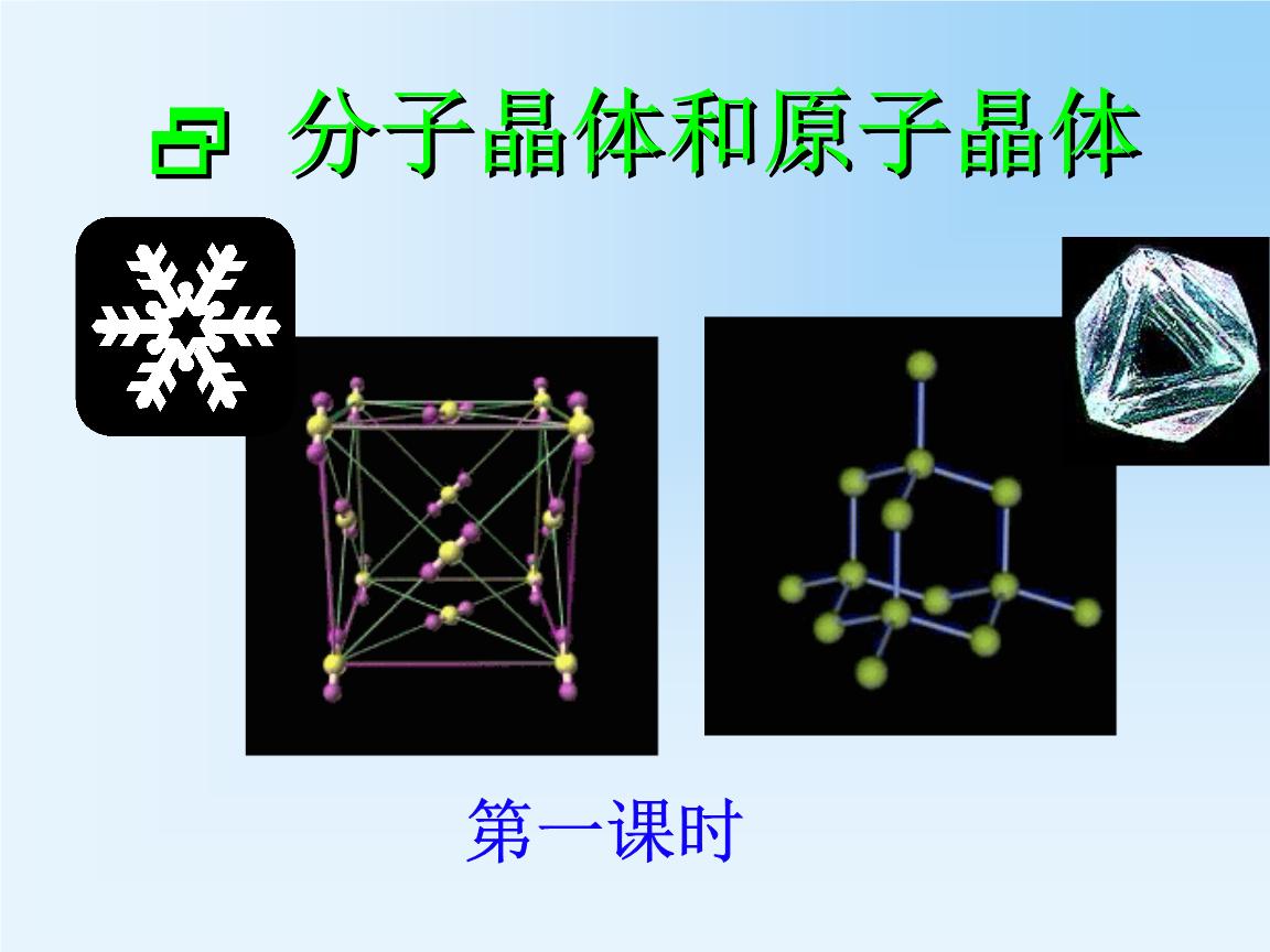 p4o6,p4o10大多数有机物:乙醇,冰醋酸,蔗糖一,分子晶体分子晶体结构