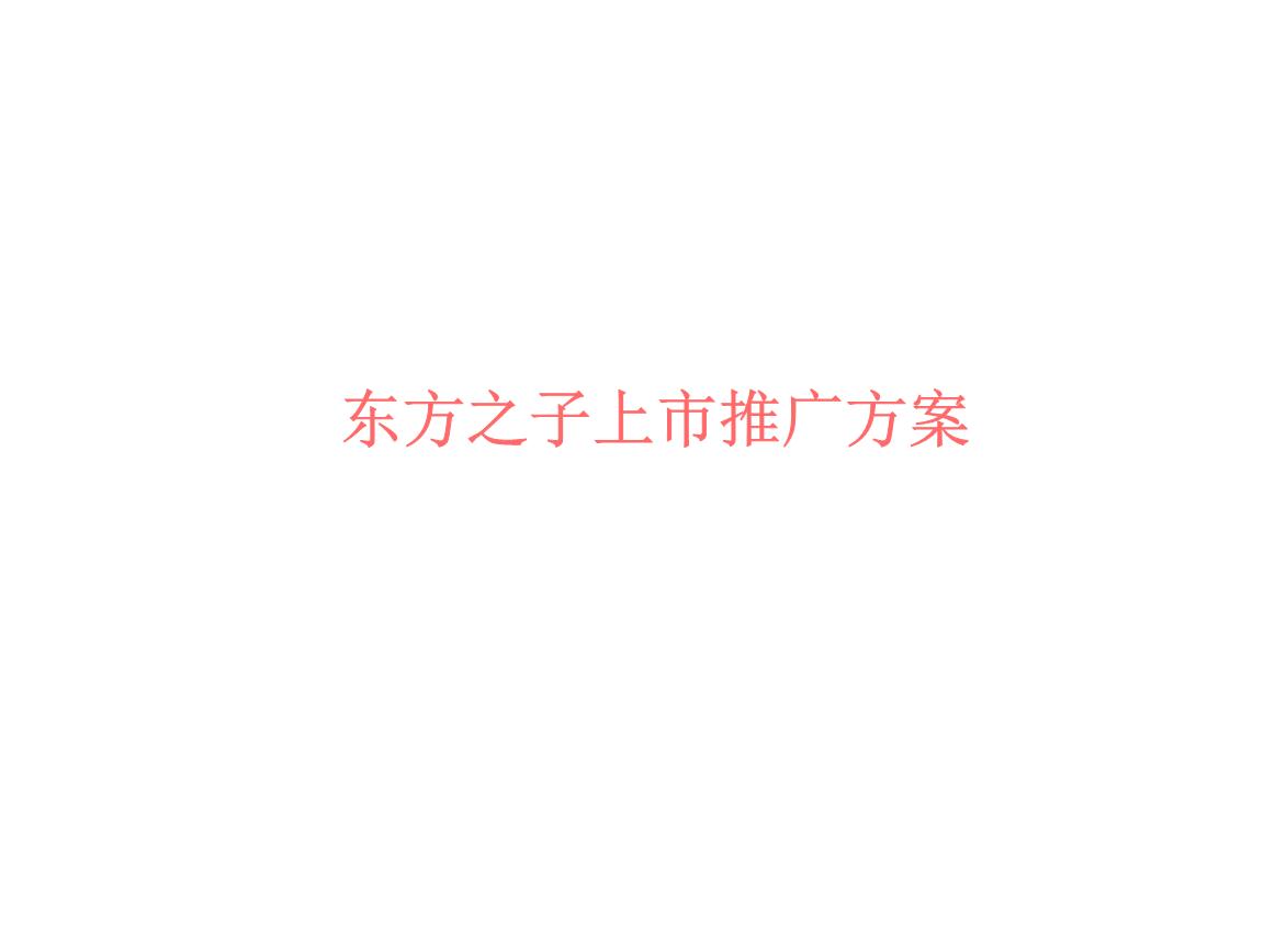 【新产品上市方案大全】东方之子汽车上市方案-58p.ppt