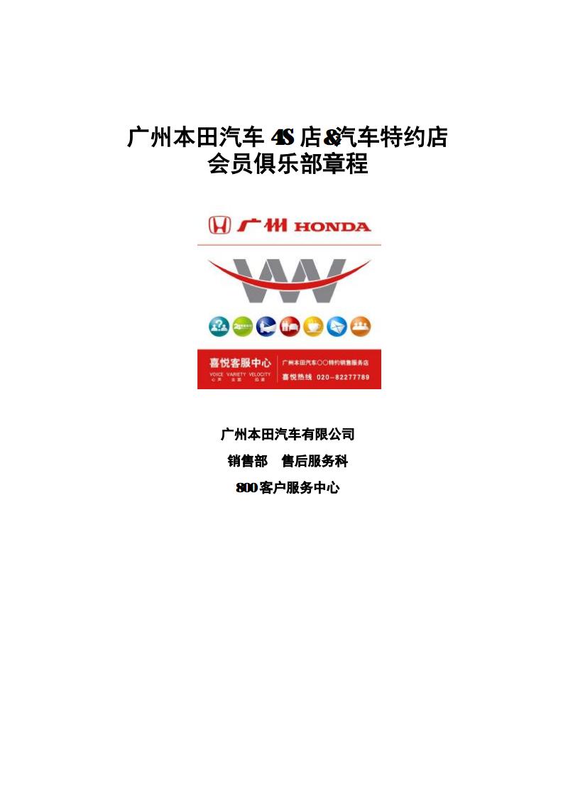 广州本田汽车4s店会员章程及汽车特约店会员俱乐部章程.pdf