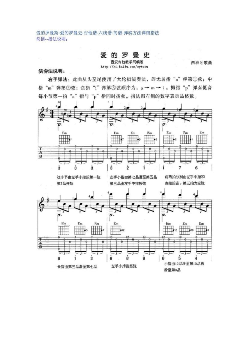 爱的罗曼斯-爱的罗曼史-吉他谱-六线谱-简谱-弹奏方法