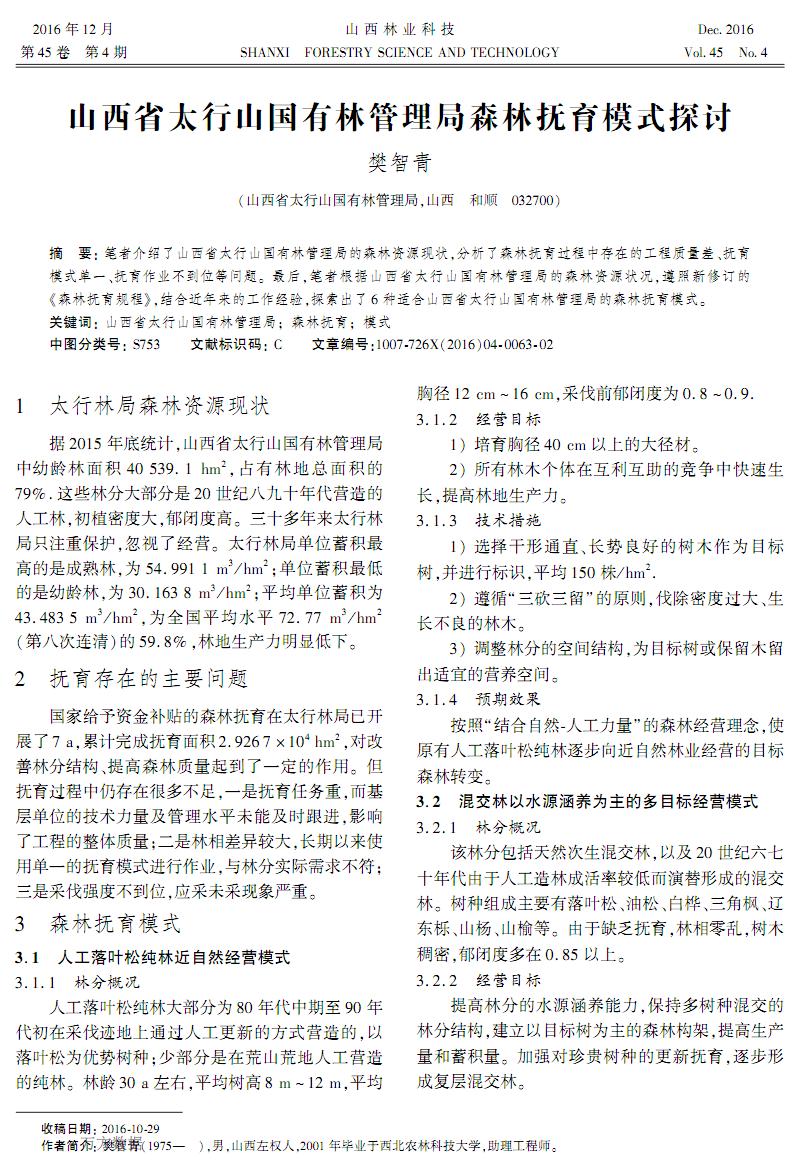 山西省太行山国有林管理局森林抚育模式探讨.pdf图片