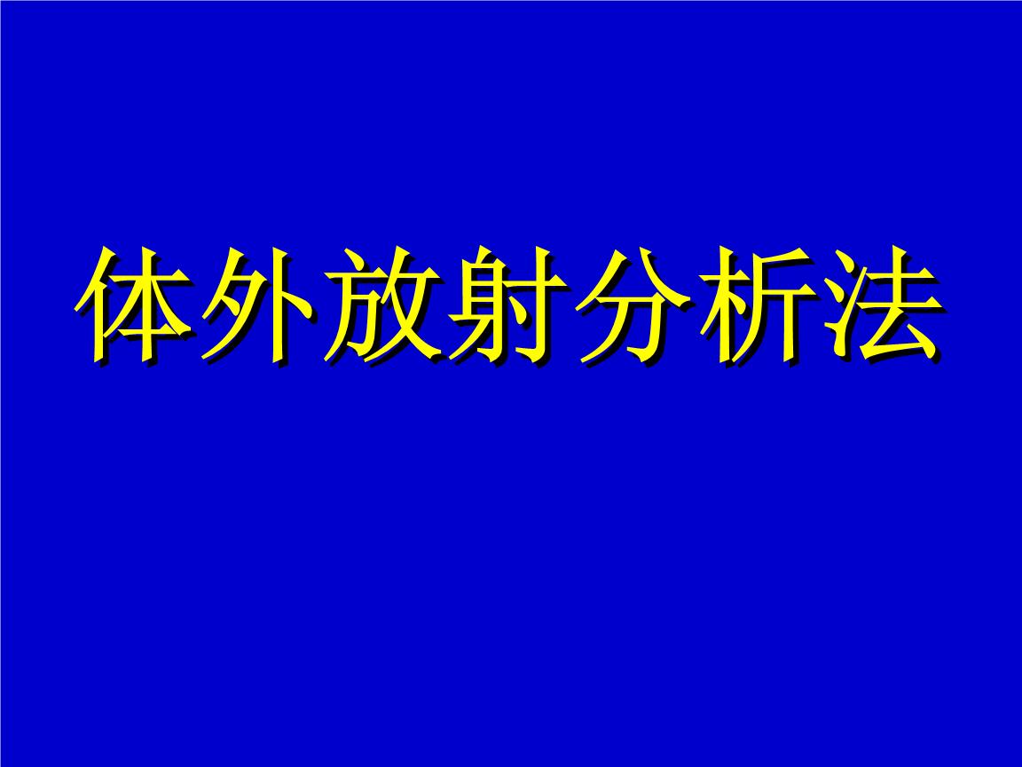 体外分析幻灯片.ppt
